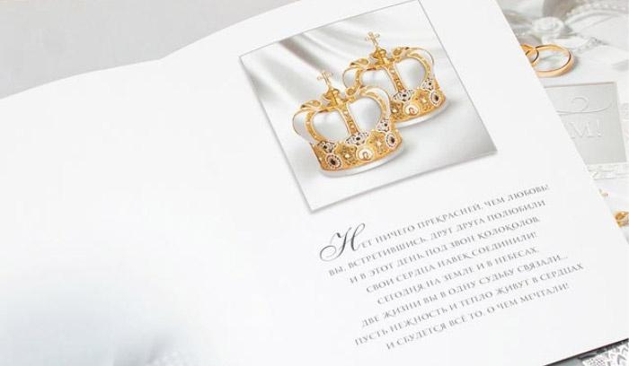 Открытка венчание и свадьба, картона